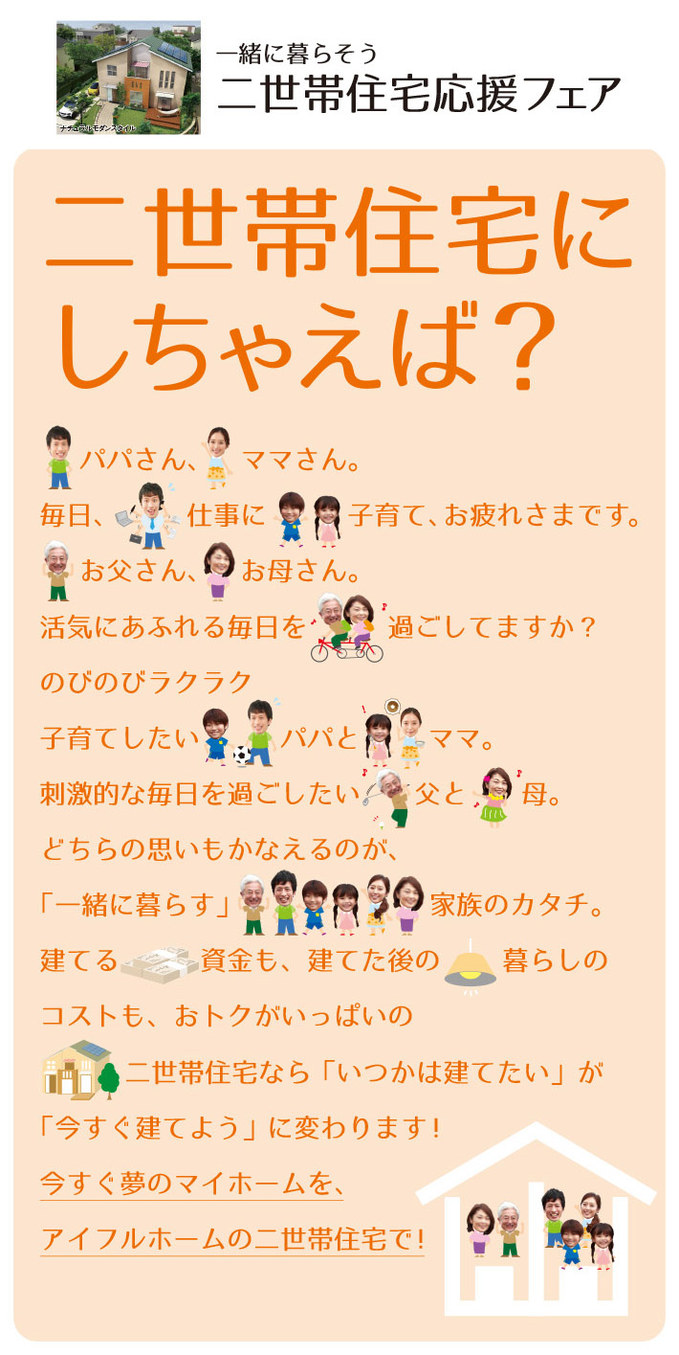 20150724-nisetai.jpg