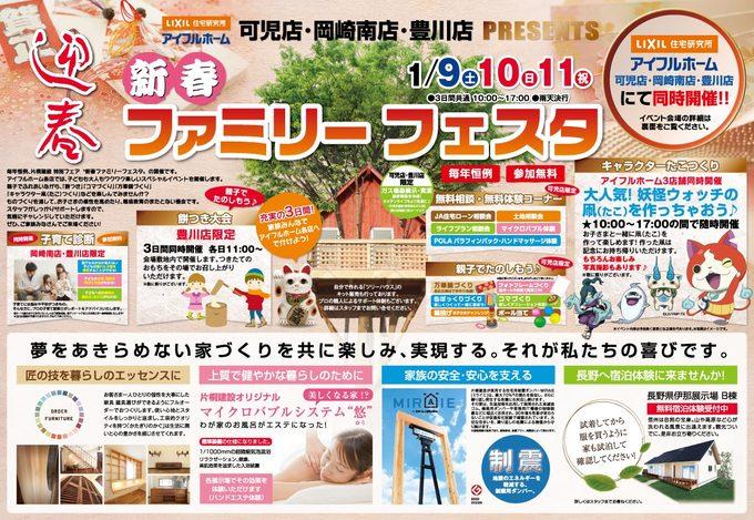 mikawa_omote.jpg