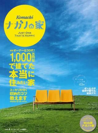 media-2015010-naganonoie.jpg