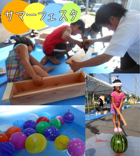 SummerFesta2014png