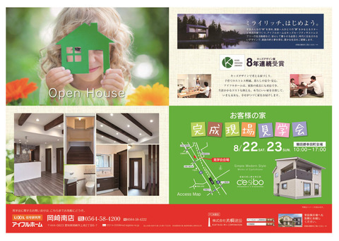 s-江川邸2015_08_22omote最終